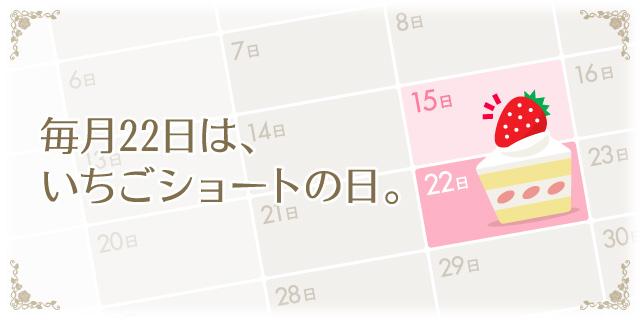 毎月22日は、いちごショートの日。