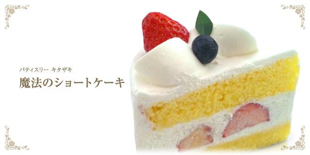 パティスリー キタザキ 魔法のショートケーキ